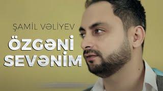 Şamil Vəliyev - Özgəni Sevənim 2020 (Official Video)