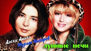 "Алена Апина: Концерт ""Лунные ночи"" (1998)"