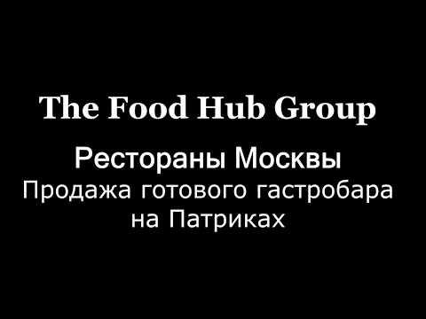 ГОТОВЫЙ ГАСТРОБАР НА ПАТРИКАХ. ПРОДАЖА от ресторанной компании TheFoodHubGroup
