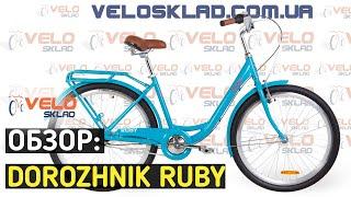 ????♀️Обзор женского / городского велосипеда Dorozhnic Ruby 2019