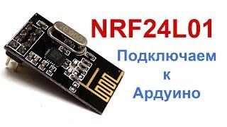 nRF24L01 и Ардуино: побеждаем модуль