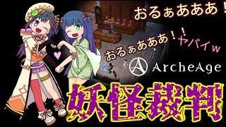 【ArcheAgeで縁結び公認Vtuber】妖怪裁判・・!【彩咲茜・花琴伊草】