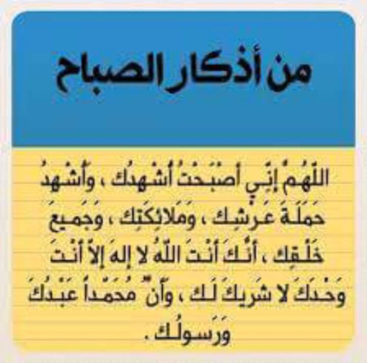 اذكار الصباح العفاسي mp3