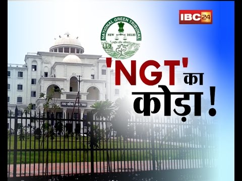 NGT order on clean Raipur !! How would it be implemented ?