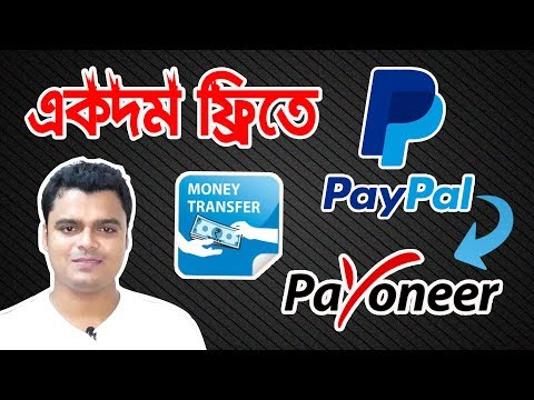 How To Transfer Dollar From Paypal To Payoneer | Paypal To Payoneer Dollar Sending Full Process