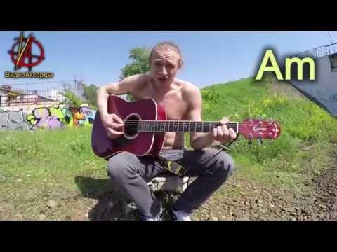 Гражданская Оборона - Любо братцы любо - Аккорды и текст песни. ВидеоАккорды.