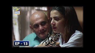 Mere Khudaya Episode 13 - 15th September 2018 - ARY Digital Drama