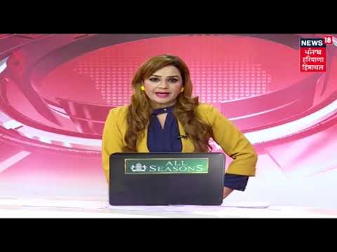 ਸਬਤੋਂ ਤਾਜ਼ਾ ਖ਼ਬਰਾਂ | LATEST PUNJABI NEWS | DECEMBER 05, 2018
