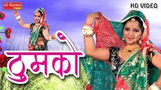 ममता कोटा धमाकेदार सॉन्ग || Thumko - ठुमको || Latest Rajasthani DJ Song 2018