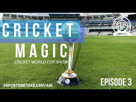 Cricket Magic - ICC Cricket World Cup | All India Radio | Episode 3