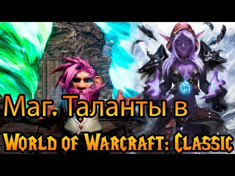 Маг. Таланты в World of Warcraft: Classic
