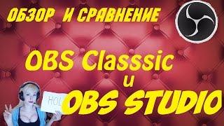 обзор и сравнение программ для стриминга OBS Classic и OBS Studio