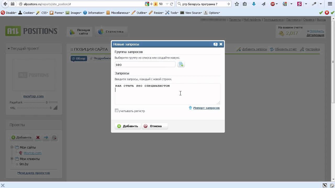 Проверка позиций сайта в поисковых система с помощью сервиса Allpositions.ru