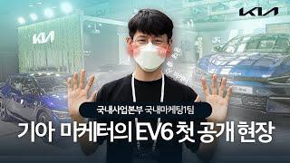 ⚡EV6 첫 퍼블릭 공개! 자동차 마케터의 xEV Tr…