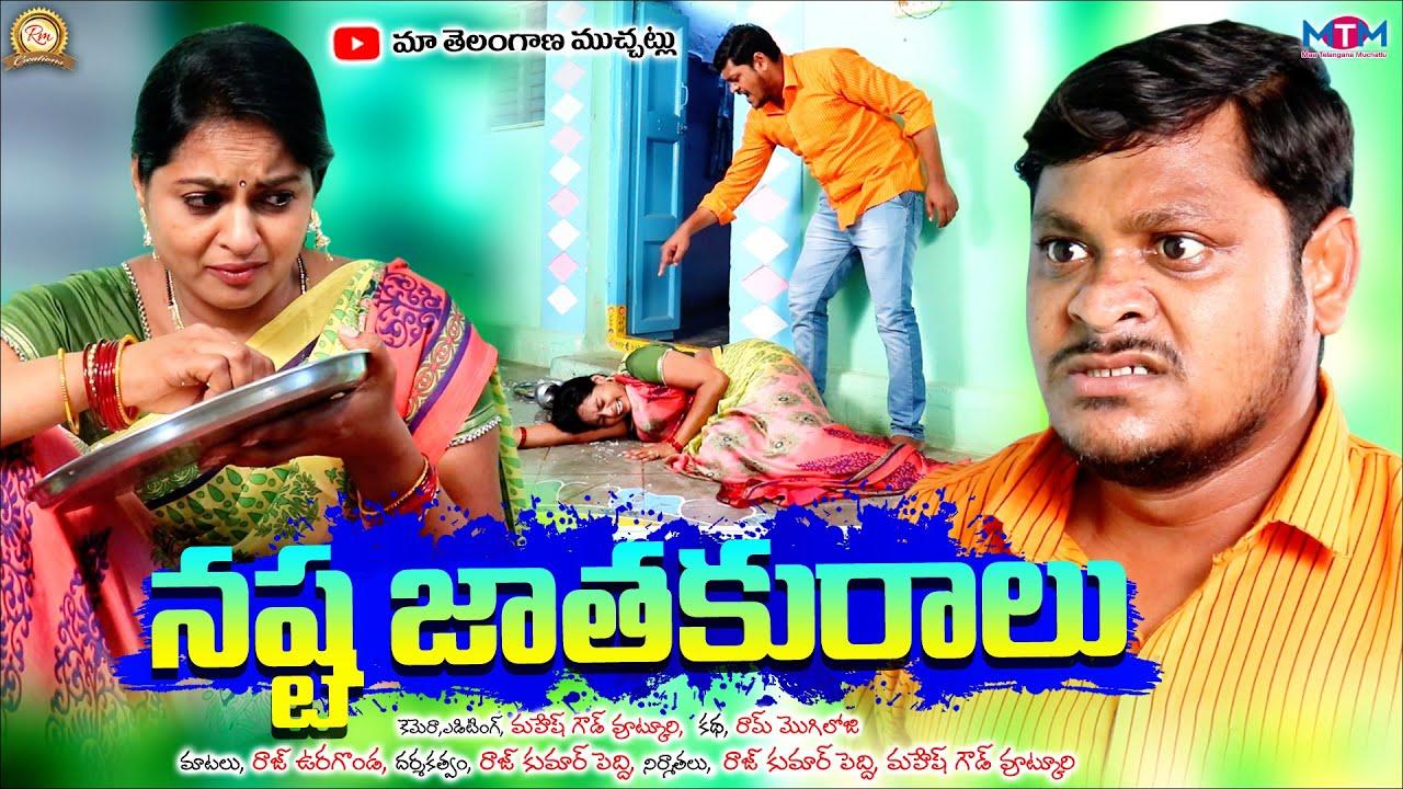 నష్ట జాతకురాలు || Nasta Jatakuralu || Latest Telugu Short Film 2021 || Maa Telangana Muchatlu