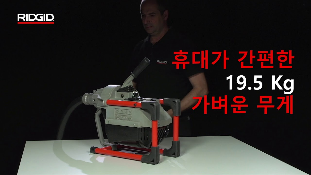 RIDGID K-60 Sectional Machine (K-60 분할 케이블 배관 청소기)