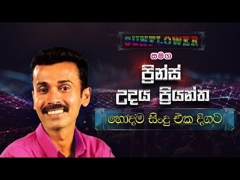 Best Songs Collection of Prince Udaya Priyantha