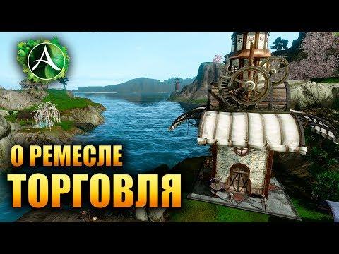 ArcheAge - ВОЗИТЕЛЬ ПАКОВ БЕПЧАН!
