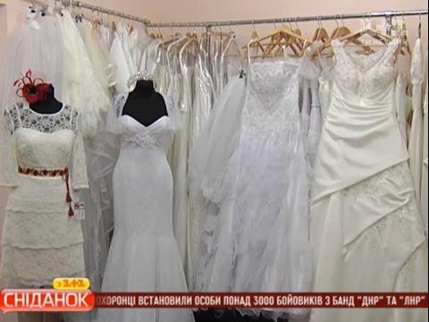 Скільки коштує весільна сукня - YouTube 8c286290f3cbf