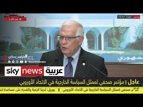 عاجل.. مؤتمر صحفي لممثل السياسة الخارجية في الاتحاد الأوروبي من #لبنان  - نشر قبل 6 ساعة
