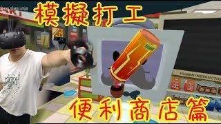 【菜喳VR】打雜的把整間店都送你了!!-模擬打工 便利商店篇-Job Simulator