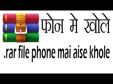 How To  Open Rar File For Phone.  Android Phone Me Zip & Rar File Kaise Opne Kare
