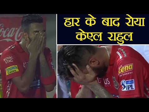 IPL 2018 : KL Rahul Cries after Kings XI Punjab defeat against Mumbai Indians | वनइंडिया हिंदी