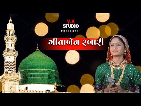 GEETA RABARI || JASHN-E-URSH MUBARAK || DHEBAR  BHANVAD