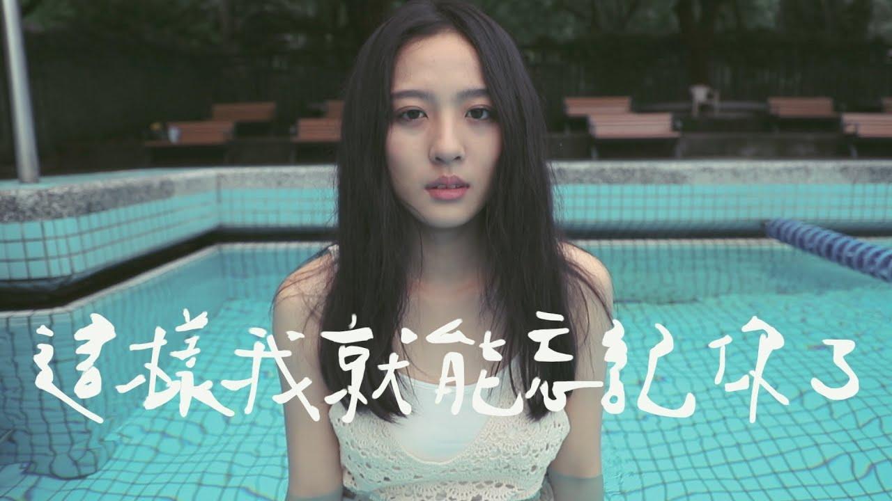 原子邦妮 Astro Bunny 【這樣我就能忘記你了】Official Music Video 官方完整版高畫質MV