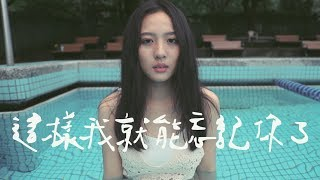 原子邦妮 Astro Bunny 【這樣我就能忘記你了】Official Music Video 官方完整版高畫質MV thumbnail