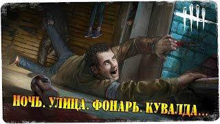 Я убью тебя нежно! ● Dead by Daylight