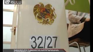 Հայաստանում ընթանում են Խորհրդարանական ընտրություններ