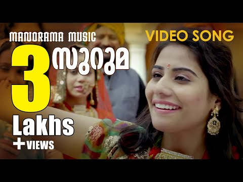 Suruma song from latest Malayalam movie CAMEL SAFARI directed by Jayaraj