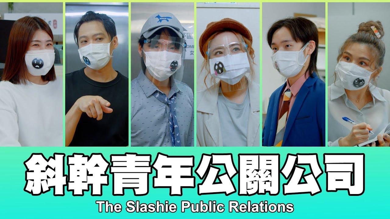 這群人 TGOP │斜幹青年公關公司 The Slashie Public Relations