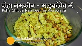 Poha Chivda Namkeen Recipe in Microwave