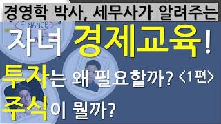 자녀 경제교육(feat. 돈, 주식, 유대인교육) pa…