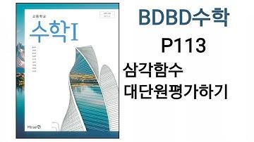 [BDBD수학]고등학교 수학1 미래엔 교과서 P113 삼각함수 대단원평가하기