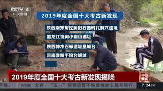 [中国新闻]2019年度全国十大考古新发现揭晓  CCTV中文国际