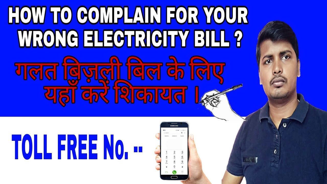 How to complain for wrong electricity bill ?, Where to complain for wrong  bill ?,Toll free no