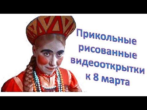 #Прикольные #рисованные видеооткрытки #к 8 марта