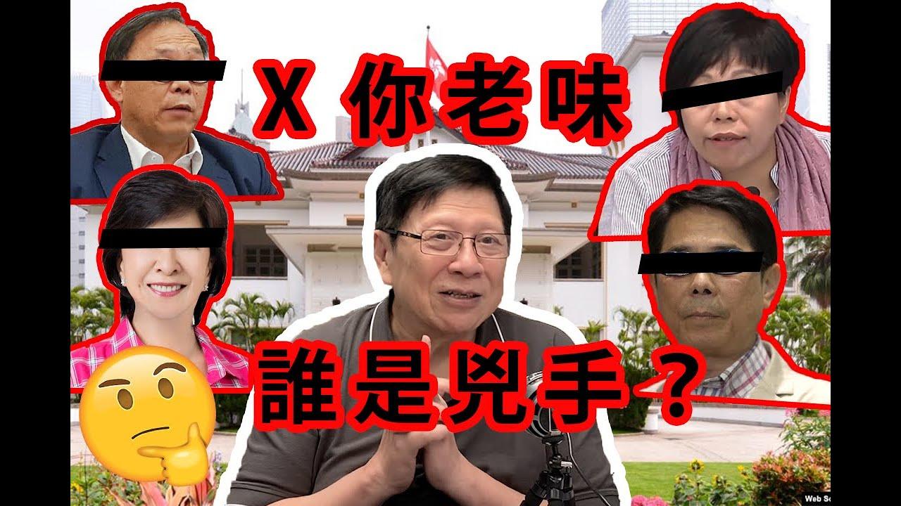 林鄭X你老味 誰是兇手!?〈蕭若元:理論蕭析〉2019-06-17
