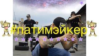 Пика - Патимейкер (Ploty prod)