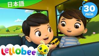 こどものうた | バスのうた パート1  | リトルベイビーバム | バスのうた | 人気童謡 | 子供向けアニメ