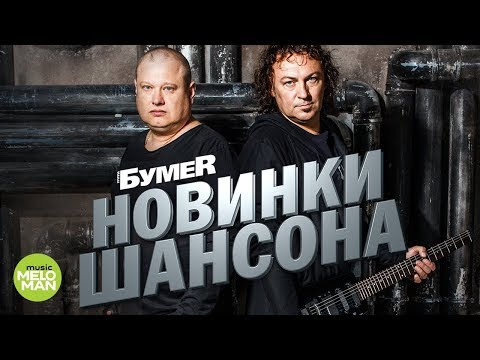 НОВИНКИ ШАНСОНА 2018 -...
