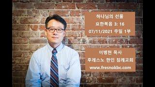 하나님의 선물 요한복음 3: 16 후레스노 한인 침례교회(Fresno Korean Baptist Church) 주일 1부 예배 07/11/2021