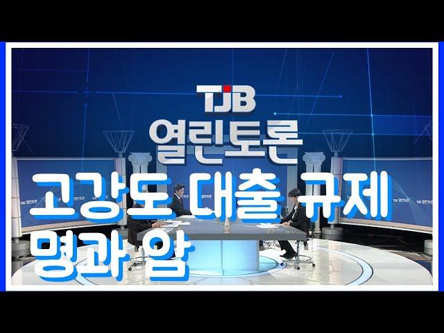 TJB 열린토론 [고강도 대출규제의 명과 암] 2019.06.08