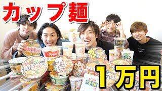 貧乏大学生5人がカップ麺1万円分を食べきるまで帰れません!!