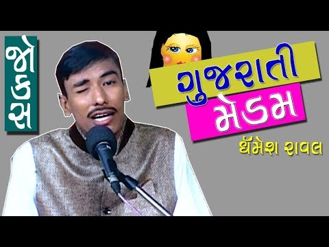 Gujarati Jokes  Dharmesh Raval