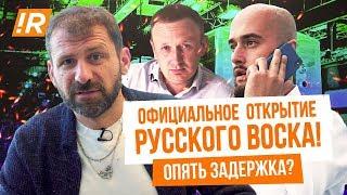 ОТКРЫТИЕ ИЛИ ПОЛНОЕ ФИАСКО? Президентская проверка Русского воска! Успели ли Бородачи?