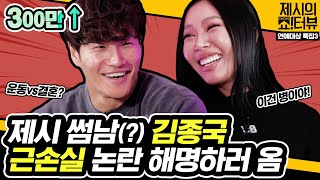 Jessi listened to Kim Jong-kook's heart. 《Showterview with Jessi》 EP.29 by Mobidic